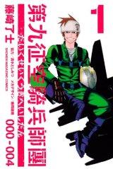 daikusei-kuuki-heishidan-manga-volume-1-japonaise-42329